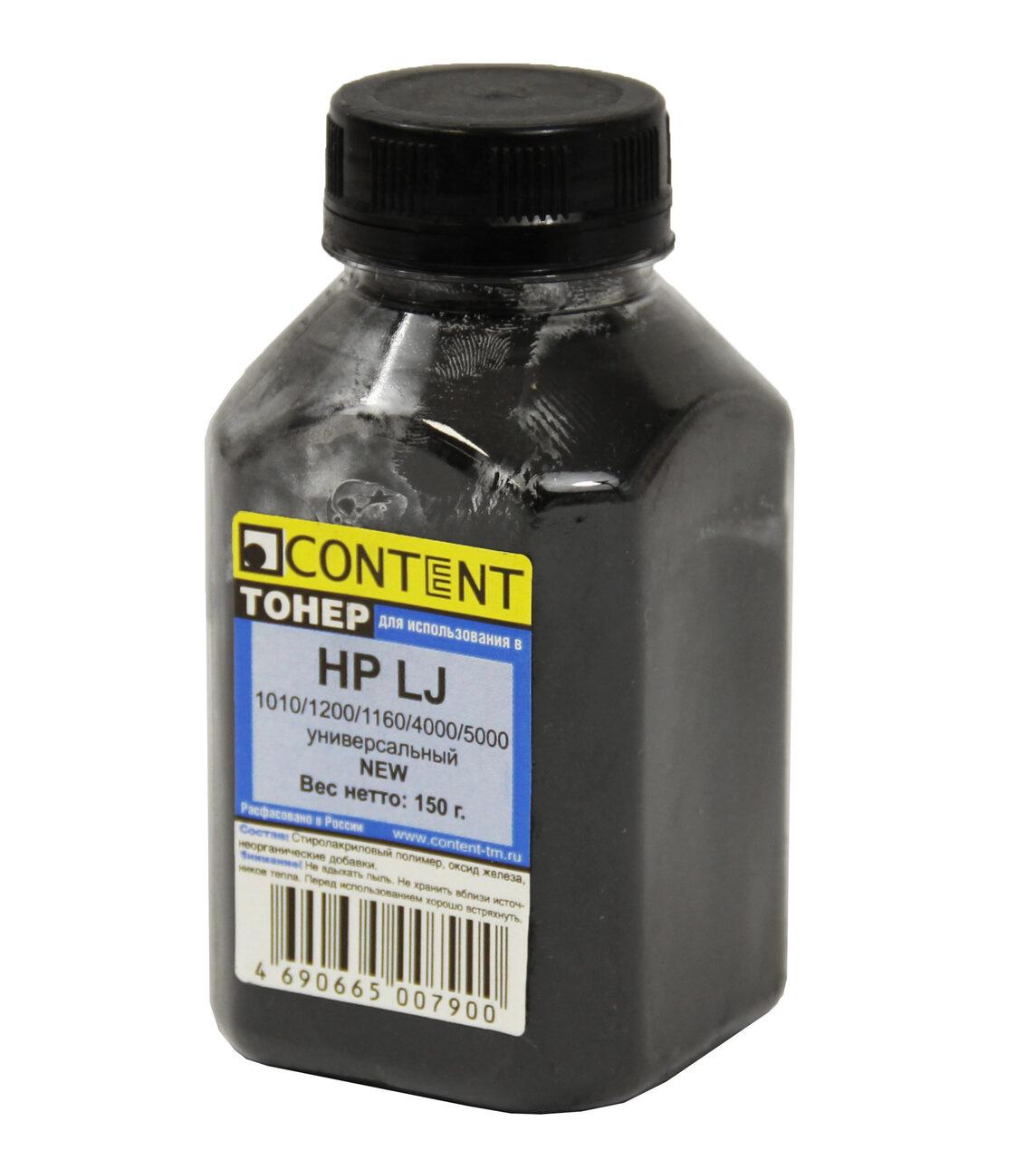Тонер Content Универсальный для HP LJ1010/1200/1160/4000/5000, Bk, 150 г, банка