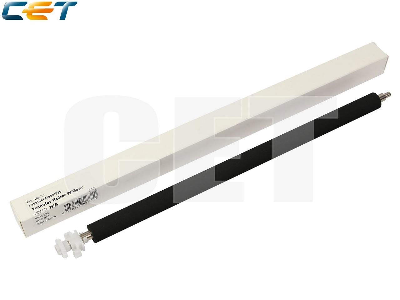 Ролик переноса с шестерней для HP LaserJet EnterpriseM806/M830 (CET), CET2775