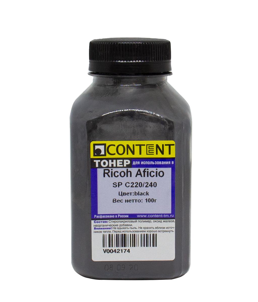 Тонер Content для Ricoh Aficio SP C220/240, Bk, 100 г, банка