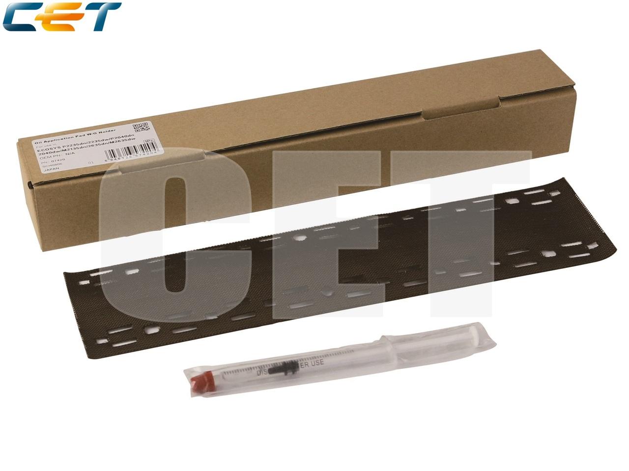 Тканевая накладка прижимной планки фьюзера + смазка дляKYOCERA ECOSYS P2235dn/2040dn/M2235dn/2040dn (CET),CET7420