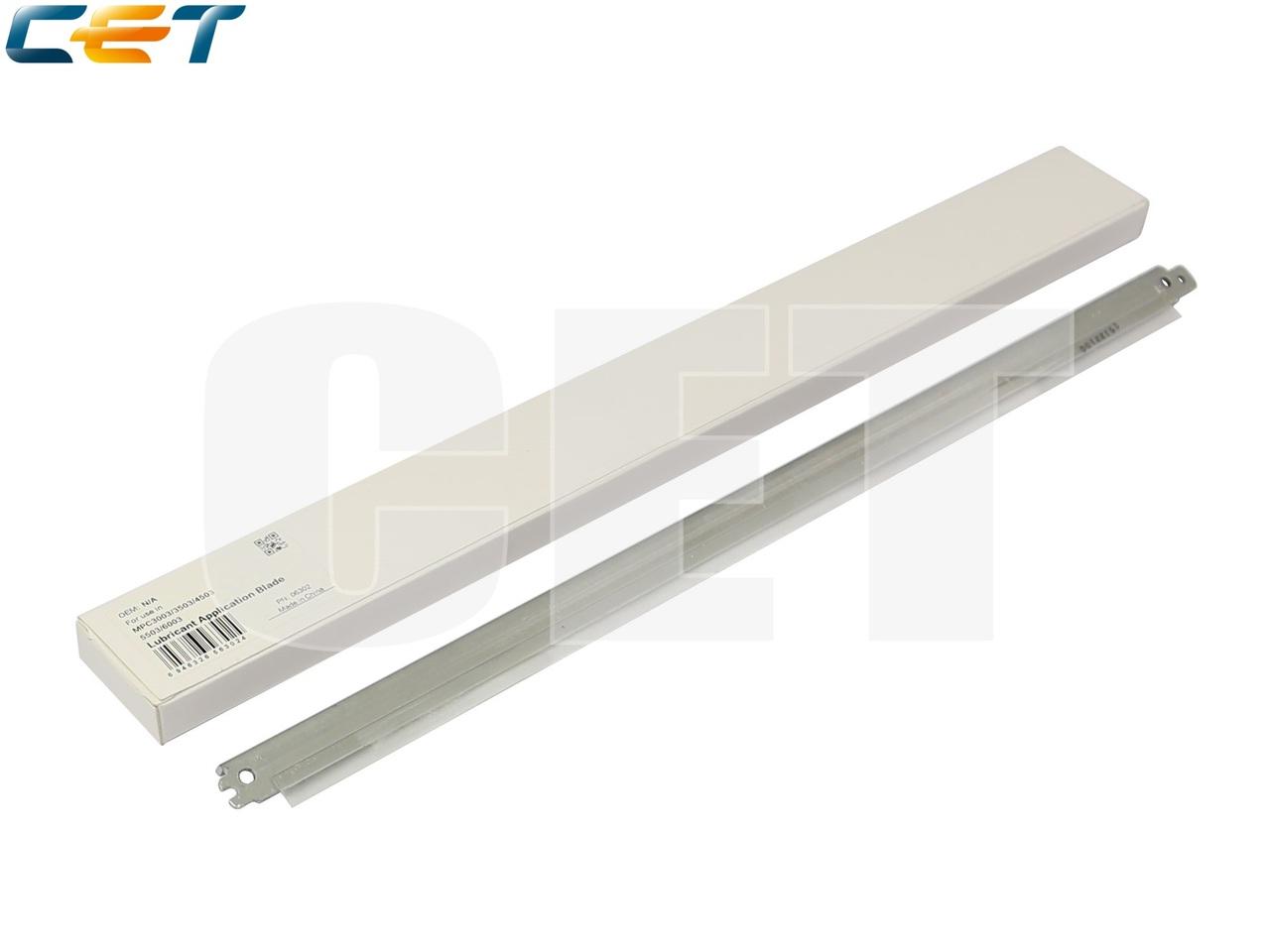 Смазывающее лезвие для RICOHMPC3003/MPC3503/MPC4503/MPC5503/MPC6003 (CET),CET6302