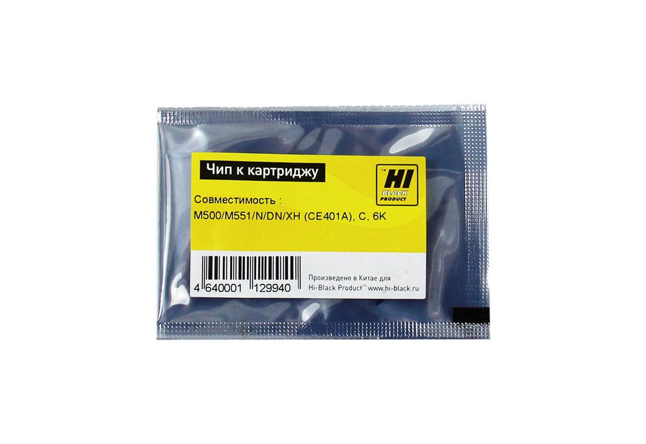 Чип Hi-Black к картриджу HP CLJ EnterpriseM500/M551/N/DN/XH (CE401A), C, 6K