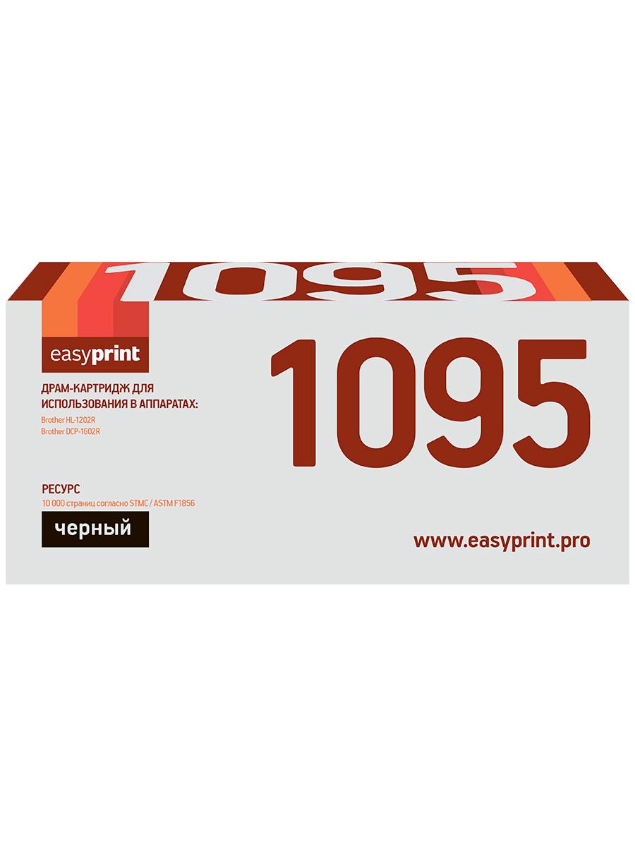 Драм-картридж EasyPrint DB-1095 для BrotherHL-1202R/1223WR/DCP-1602R/1623WR (10000 стр.) DR-1095