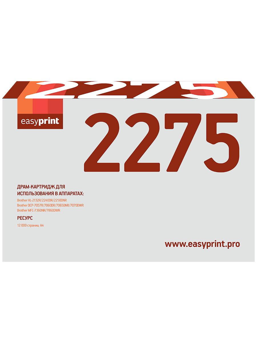 Драм-картридж EasyPrint DB-2275 для BrotherHL-2132R/2240DR/2250DNR/DCP-7057R/7060DR/7065DNR/7070DWR/MFC-7360NR/7860DWR/FAX-2845R/2940R (12000 стр.)DR-2275