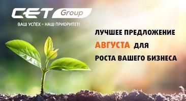 Лучшее предложение АВГУСТА от СЕТ: Летняя антикризисная программа производителя
