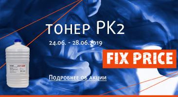 """Акция """"FIX PRICE"""" на тонер CET PK2"""