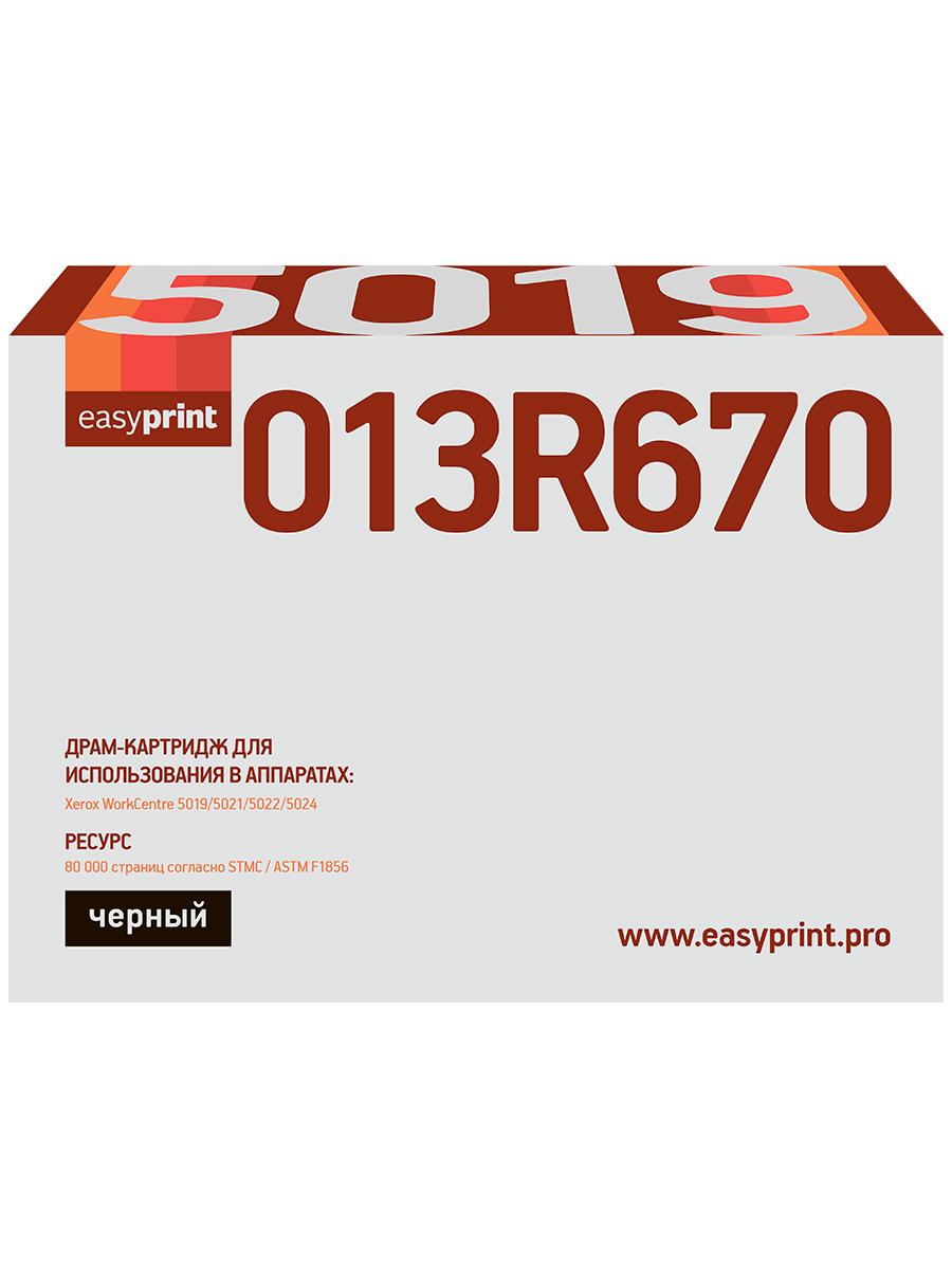 Драм-картридж EasyPrint DX-5019 для Xerox WorkCentre5019/5021/5022/5024 (80000 стр.) 013R00670, восст.
