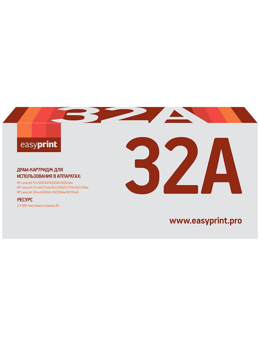 Фотобарабан EasyPrint DH-32A для HP LaserJet ProM203dn/M203dw/M227fdw/M227sdn/M206dn/MFPM230sdn/230fdw (23000стр.)