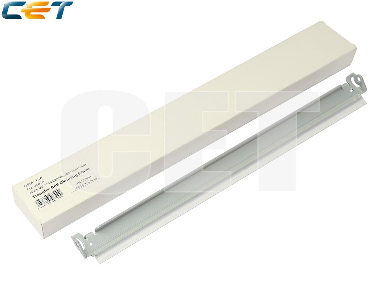 Лезвие очистки ленты переноса для RICOH AficioMPC2030/MPC2050/MPC2550/MPC2051/MPC2551 (CET),CET6300