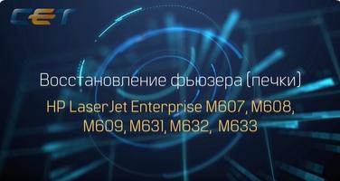Компоненты CET для ремонта печек семейства HP M607-609 и не только