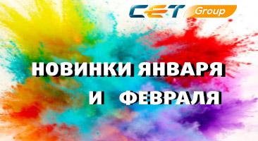 Новинки января и февраля производства СЕТ
