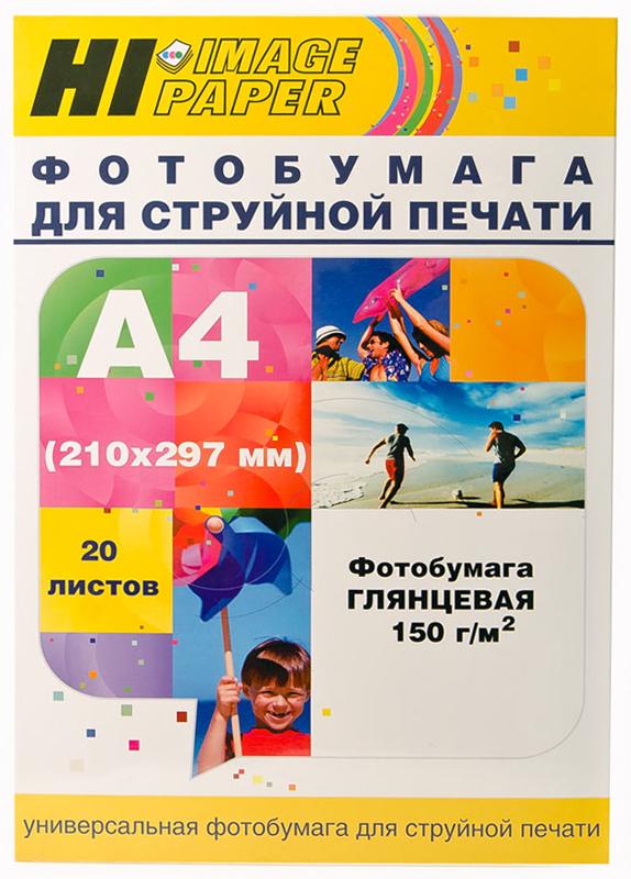 Фотобумага Hi-Image Paper глянцевая односторонняя, A4, 150г/м2, 20 л.