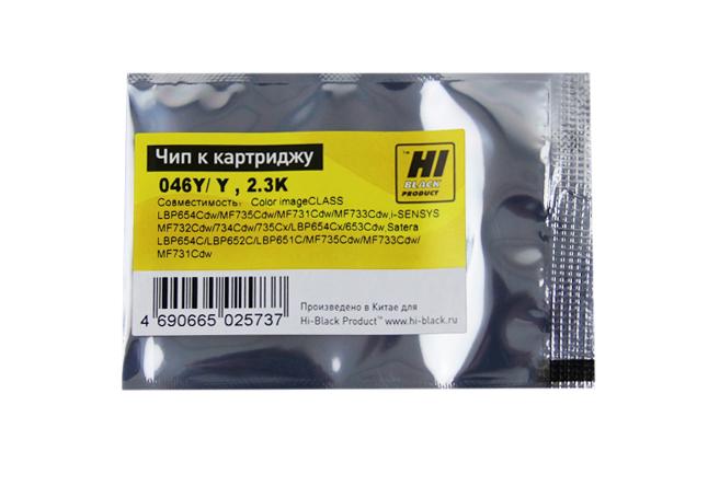 Чип Hi-Black к картриджу Canon i-SENSYS LBP-650/MF730(CRG 046) Y, 2,3K