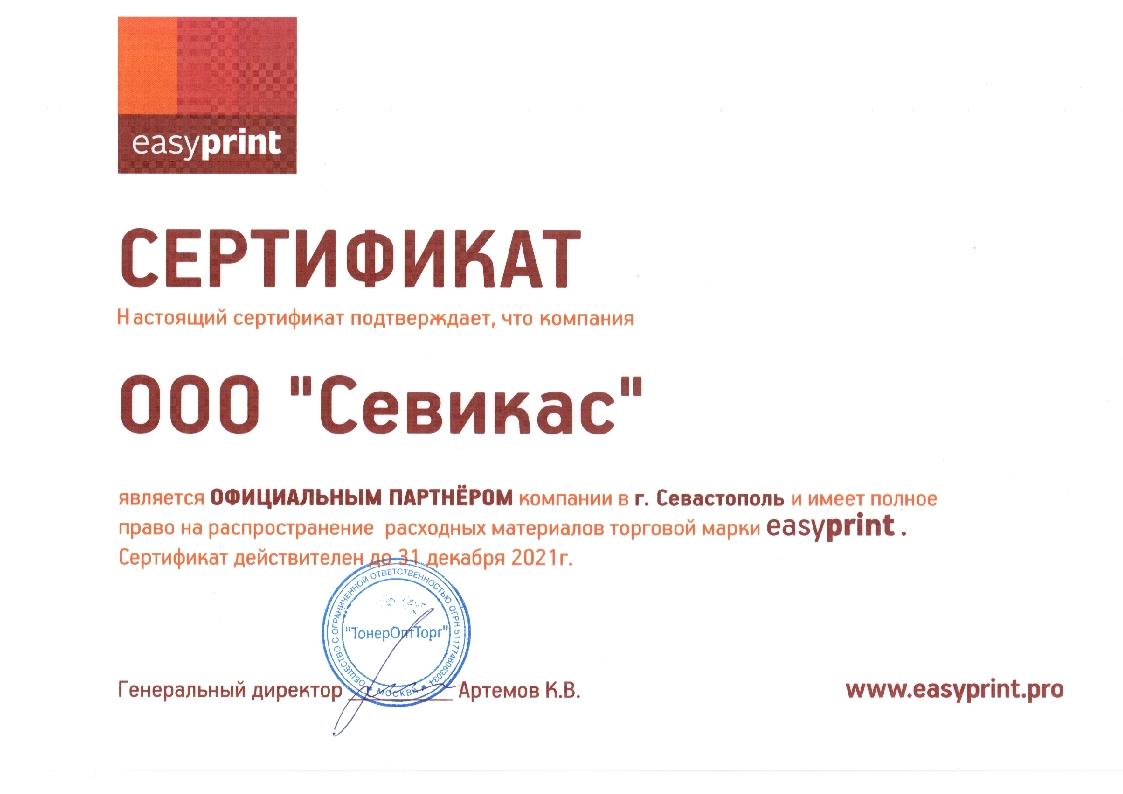 Региональный пратнер easyprint