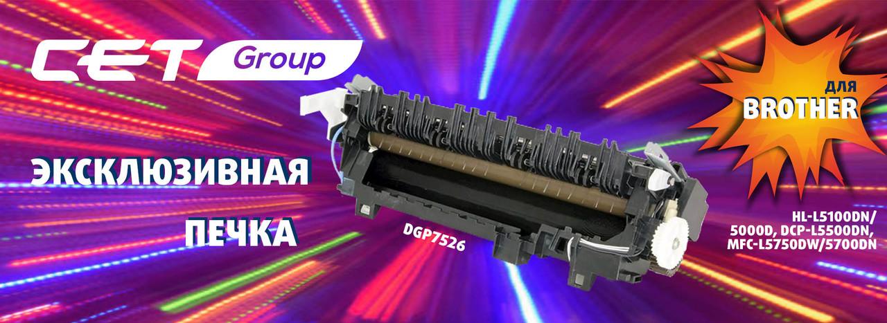 Печка (фьюзер) DGP7526 для Brother HL-L5000D, HL-L5100DN, HL-L5200DW, MFC-L5700DN, MFC-L5750DW, DCP-L5500D, DCP-L55