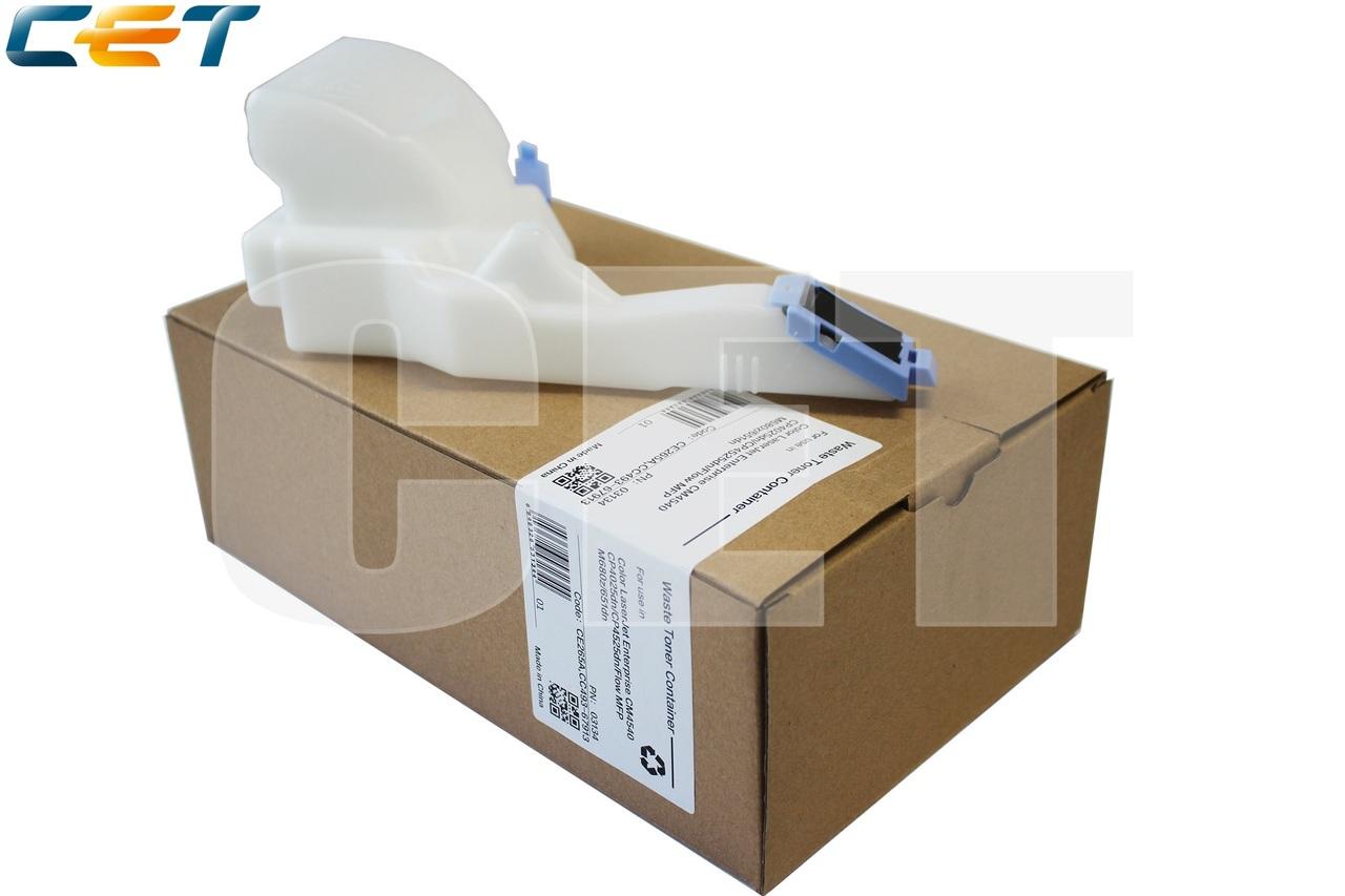 Бункер отработанного тонера CE265A для HP Color LaserJetEnterprise CM4540MFP/CP4025dn/Flow MFPM680z/M651dn/651n/651xh (CET), CET3134