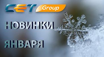 Новинки января производства СЕТ