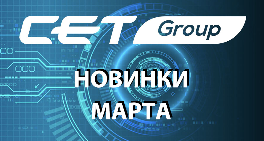 Новинки марта производства СЕТ Групп