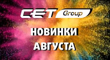 Новинки августа производства СЕТ