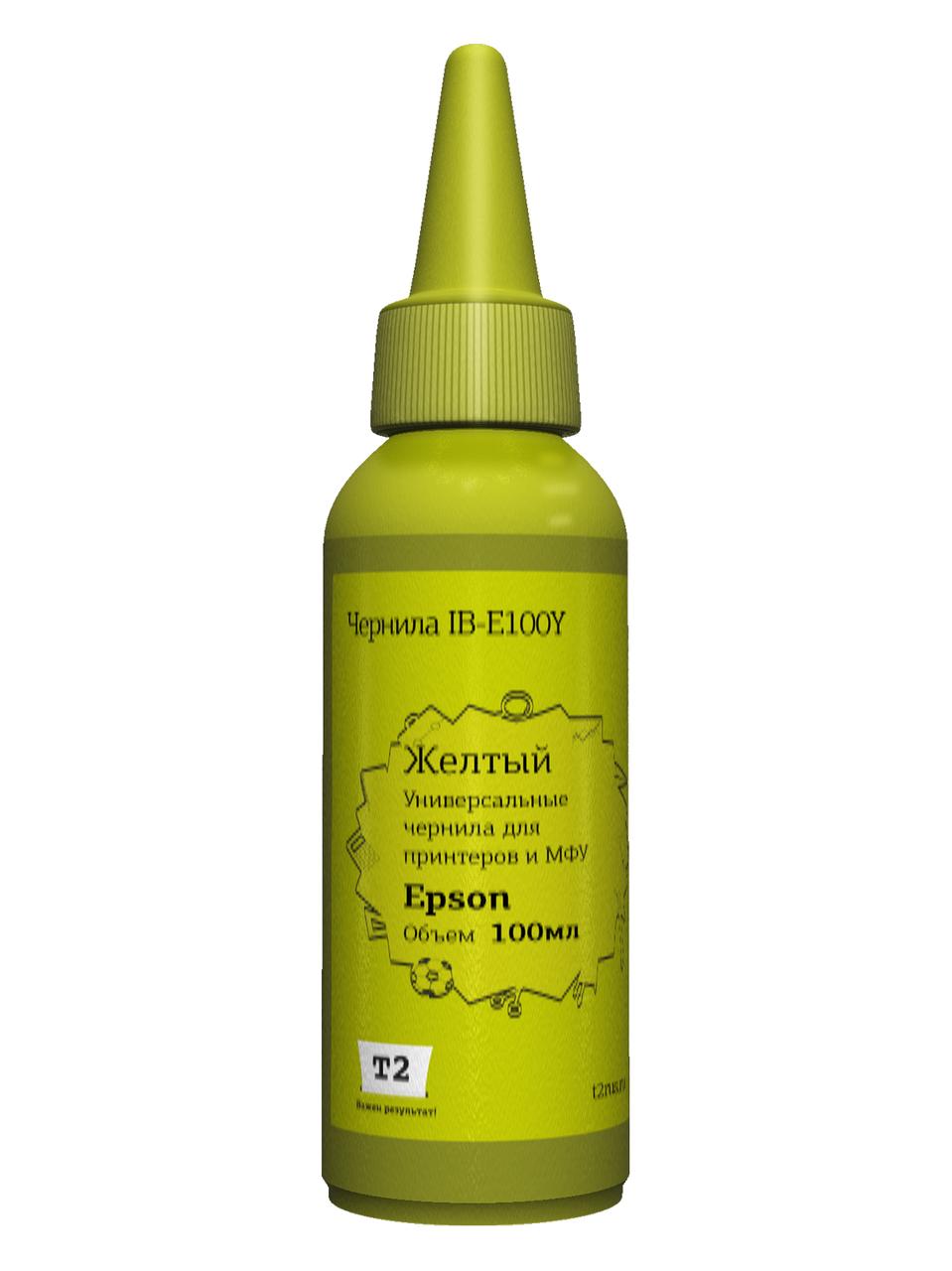 IB-E100Y Чернила T2 универсальные для Epson, цвет желтый(100мл.)