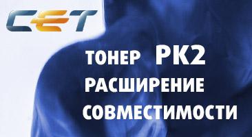 Расширение списка совместимости тонера CET PK2