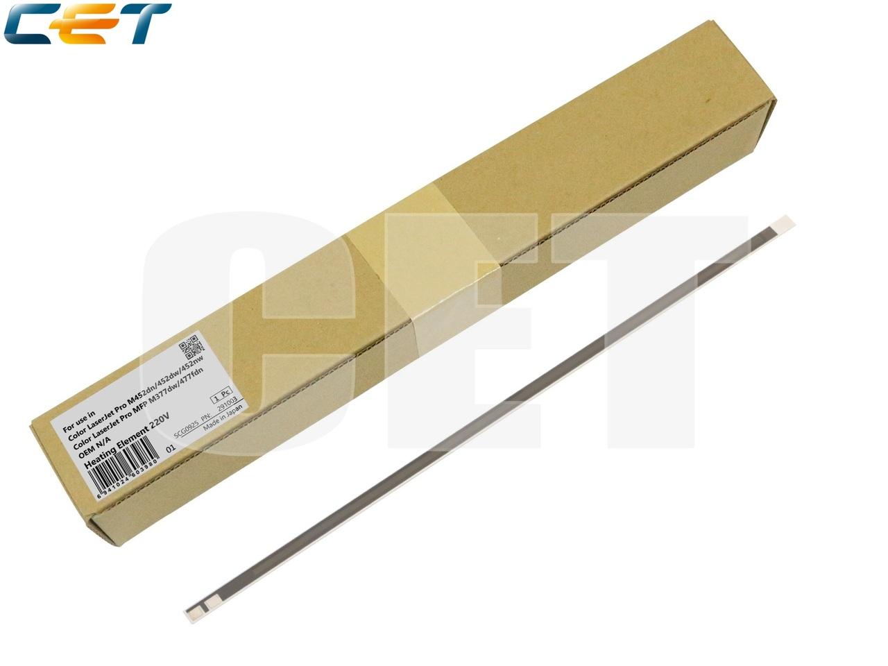 Нагревательный элемент для HP Color LaserJet ProM452dn/MFP M377dw/477fdn (CET), CET291003