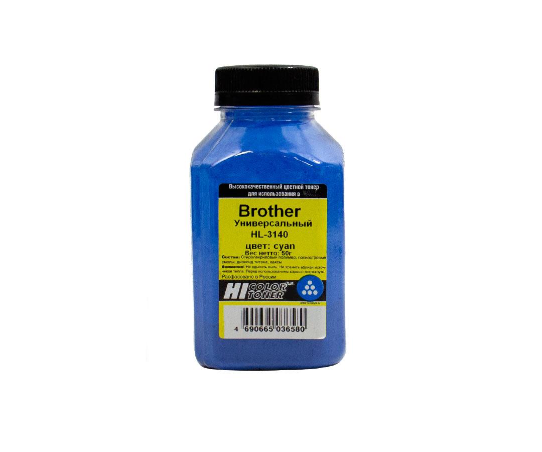 Тонер Hi-Black Универсальный для Brother HL-3140, C, 50 г,банка