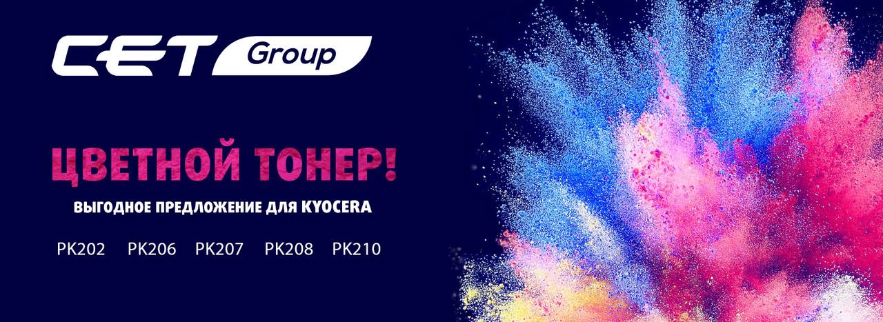 Новые цветные тонеры для Kyocera от CET: PK207 и PK210