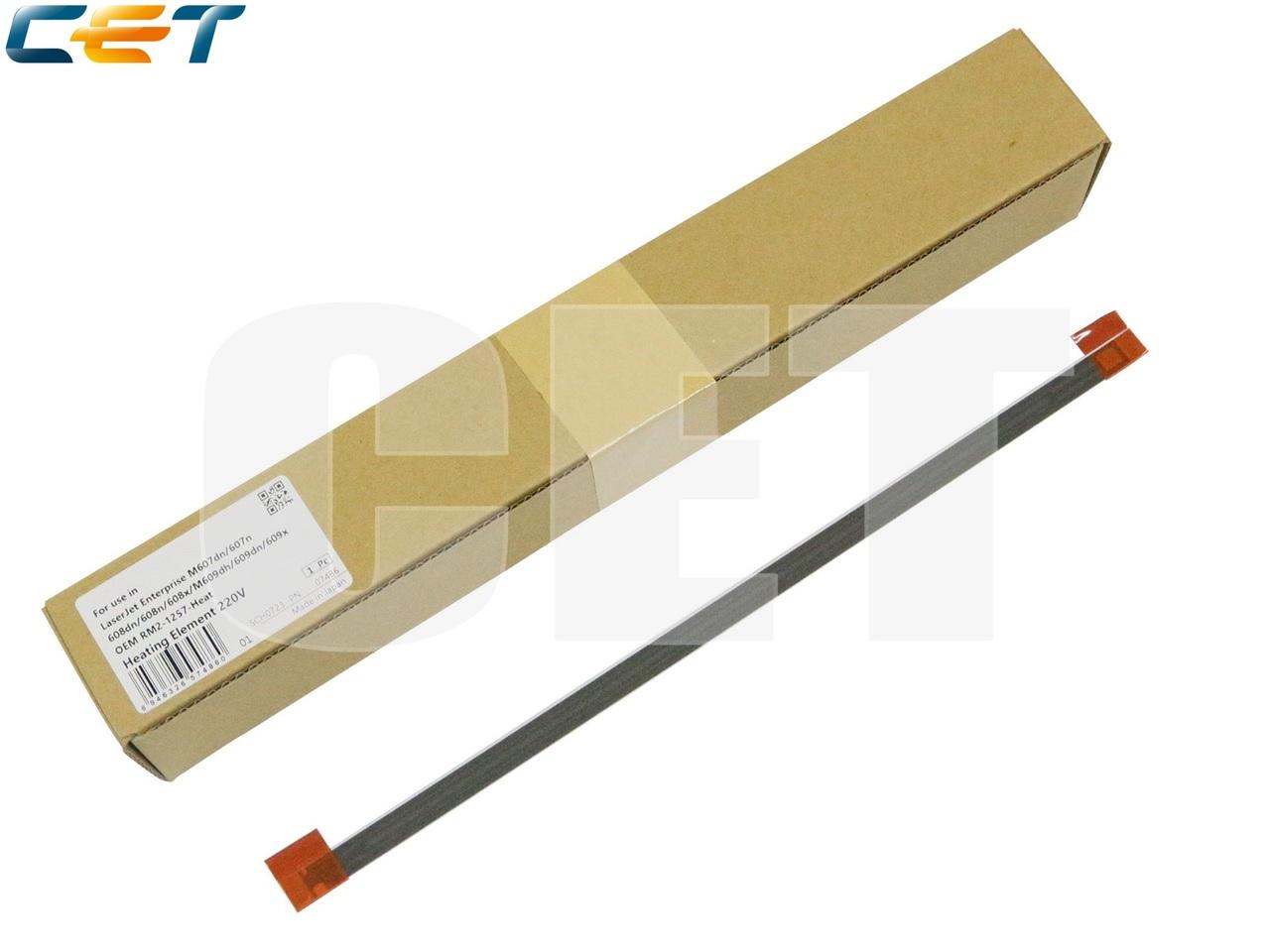 Нагревательный элемент для HP LaserJet EnterpriseM607n/608n/609h (CET), CET7486