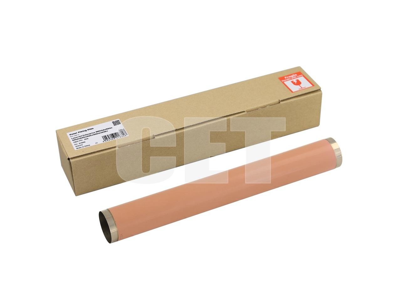 Термопленка Pink для HP LaserJet EnterpriseM601dn/602n/M604n/605dn/606dn (CET), CET311002