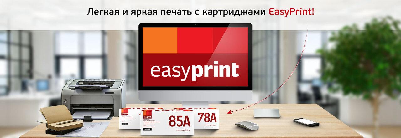 Расширение каталога: продукция торговой марки EasyPrint уже на нашем складе!